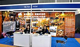 第十五届国际食品及饮料、酒店、餐厅及餐饮设备、供应及服务展览会(HOFEX 2013)