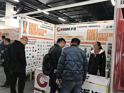 2018第四届中国国际精酿啤酒展 (CCBE 2018)